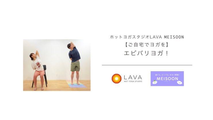 おうちに居ながら瞑想&ヨガを楽しめるLAVAが全面監修する瞑想アプリ「MEISOON」