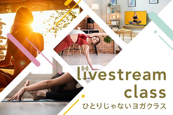 スタジオ・ヨギー「Livestreamクラス」スタート
