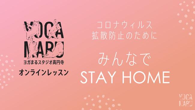 ヨガまるスタジオ高円寺のGWの特別オンラインクラス