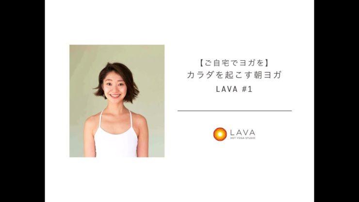 ヨガスタジオ「LAVA」がYoutubeで無料公開しているレッスン動画