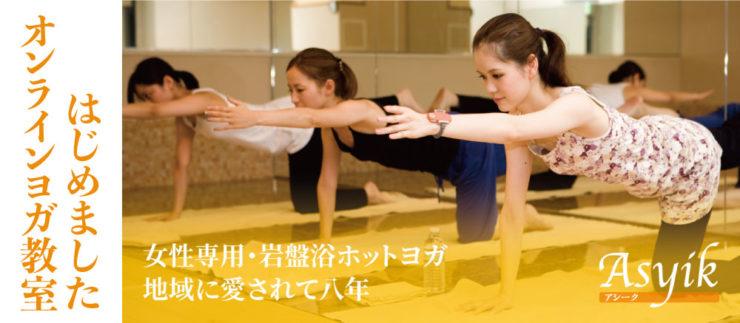 埼玉県越谷市の女性専用ヨガスタジオ アシークせんげん台店がオンラインヨガレッスン「ASYIK ONLINE」をスタート