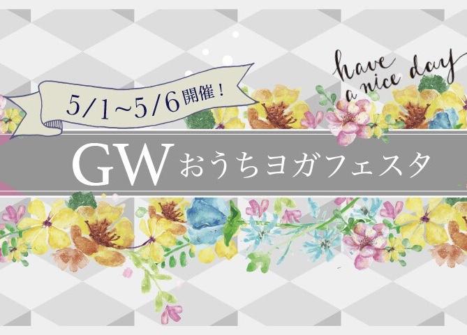 ヨガスタジオGyuttoのGWおうちヨガフェスタ