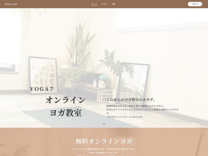 YOGA7の無料オンラインヨガ