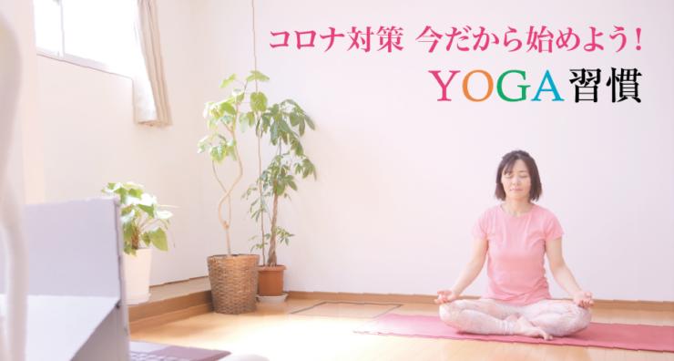 Yoga Space シャラプレマ オンラインレッスン